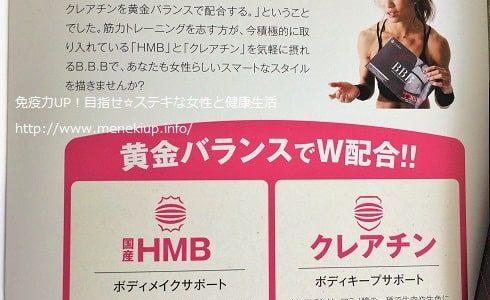 筋肉を作り出す働き「HMB」必須アミノ酸ロイシンを生成したたんぱく質